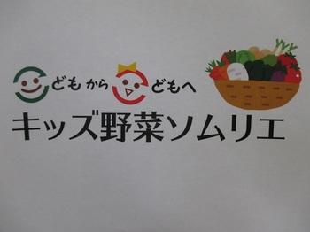 キッズソムリエ3.jpg
